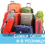 Сумки от компании sumkiplus.ru