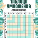 Сhilddevelop.ru - задания для школьников по всем предметам