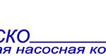 Msv-nasko.ru - лучший выбор насосов