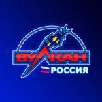 Вулкан Россия: зеркало казино