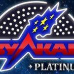 Обзор официального онлайн казино Вулкан Платинум