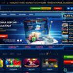 Как стать богаче с игровым казино Вулкан 24 онлайн?