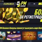 Советуем играть в автоматы на сайте PM Casino